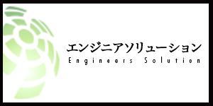 エンジニアの為の案件サイト エンジニアソリューション